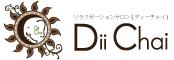 DiiChaiブログ